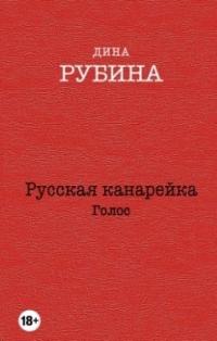 Русская канарейка. Голос книга 2я